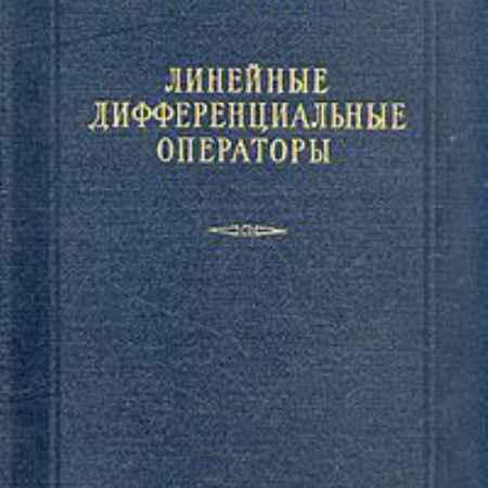 Купить М. А. Наймарк Линейные дифференциальные операторы