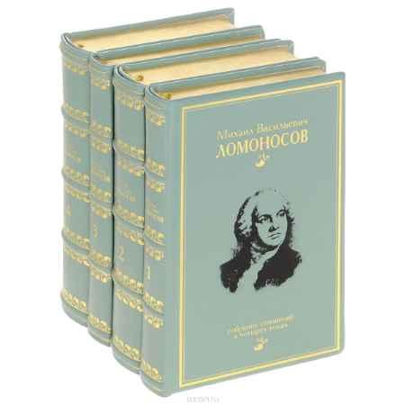 Купить М. В. Ломоносов М. В. Ломоносов. Собрание сочинений в 4 томах (эксклюзивное подарочное издание)