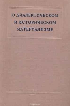 Купить О диалектическом и историческом материализме. Сборник статей
