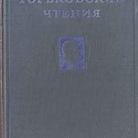 Купить Горьковские чтения. 1947-1948