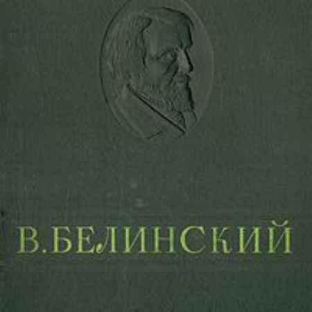 Купить В. Белинский В. Белинский. Избранные сочинения