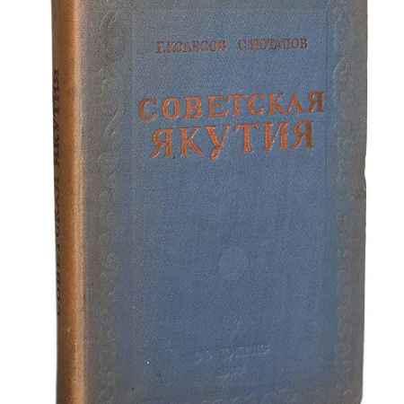 Купить Г. Колесов, С. Потапов Советская Якутия