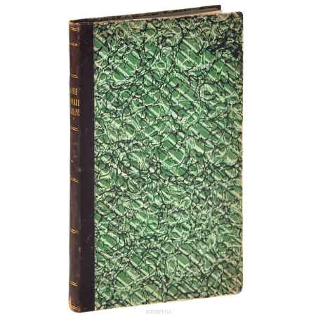 Купить М. С. Корелин Падение античного миросозерцания. Культурный кризис в Римской Империи