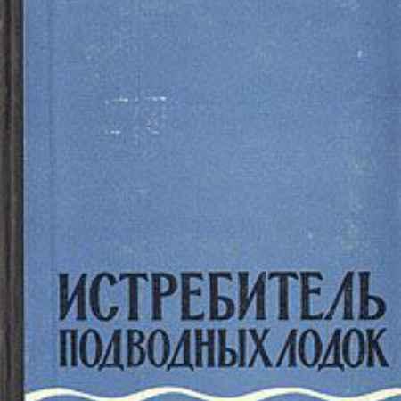 Купить Д. Макинтайр Истребитель подводных лодок