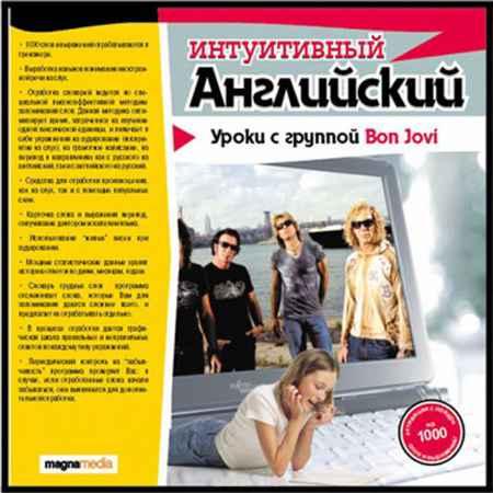 Купить Интуитивный английский: Уроки с группой Bon Jovi