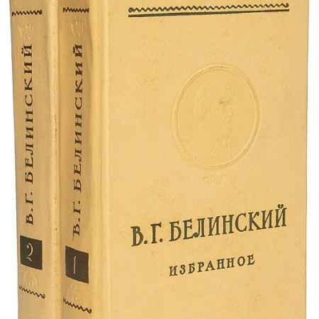 Купить Белинский В. Г. В. Г. Белинский. Избранное (комплект из 2 книг)