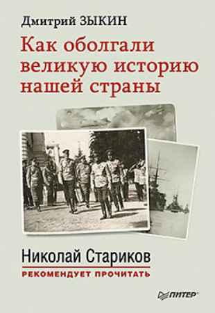 Купить Как оболгали великую историю нашей страны. С предисловием Николая Старикова
