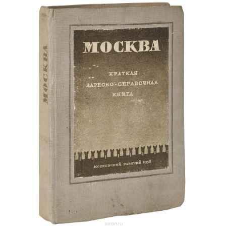 Купить Москва. Краткая адресно-справочная книга