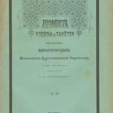 Купить Археологические известия и заметки, издаваемые Императорским Московским Археологическим Обществом, №10, 1894