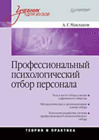 Купить Профессиональный психологический отбор персонала: Учебник для вузов