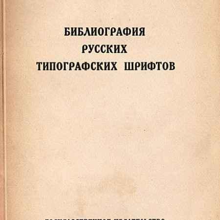 Купить В. Я. Адарюков Библиография русских типографских шрифтов