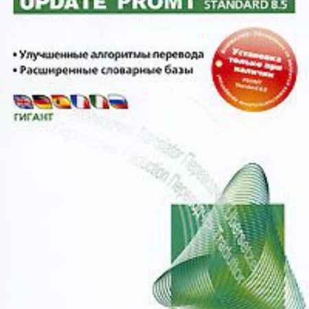 Купить PROMT Standard 8.5 ГИГАНТ. Обновление c версии 8.0