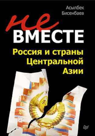 Купить Не вместе: Россия и страны Центральной Азии