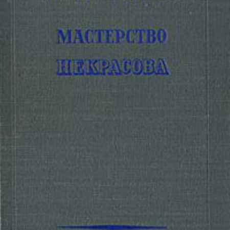 Купить Корней Чуковский Мастерство Некрасова