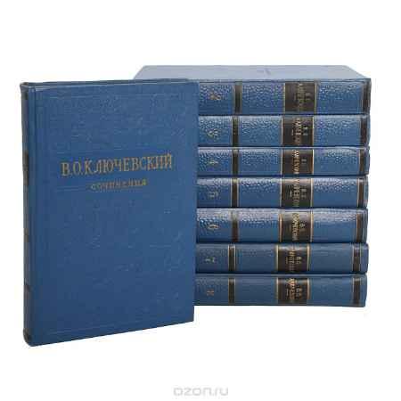 Купить В. О. Ключевский В. О. Ключевский. Сочинения в 8 томах (комплект)