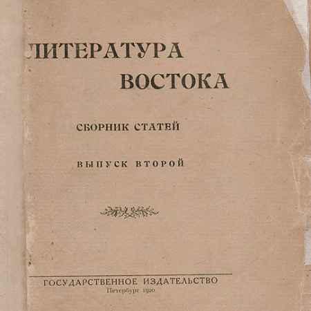 Купить Литература Востока. Сборник статей. Выпуск 2