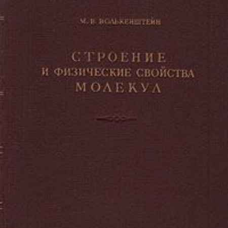 Купить М. В. Волькенштейн Строение и физические свойств молекул
