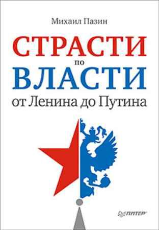 Купить Страсти по власти: от Ленина до Путина