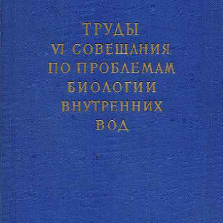 Купить Труды VI Совещания по проблемам биологии внутренних вод (10-19 июня 1957 г.)