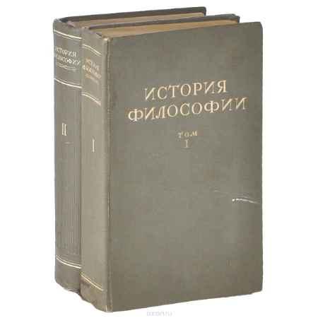 Купить История философии (комплект из 2 книг)