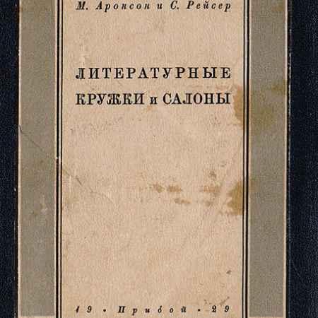Купить Аронсон М., Рейсер С. Литературные кружки и салоны