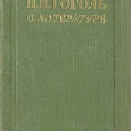 Купить Н. В. Гоголь Н. В. Гоголь. О литературе. Избранные статьи и письма