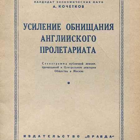 Купить А. Кочетков Усиление обнищания английского пролетариата