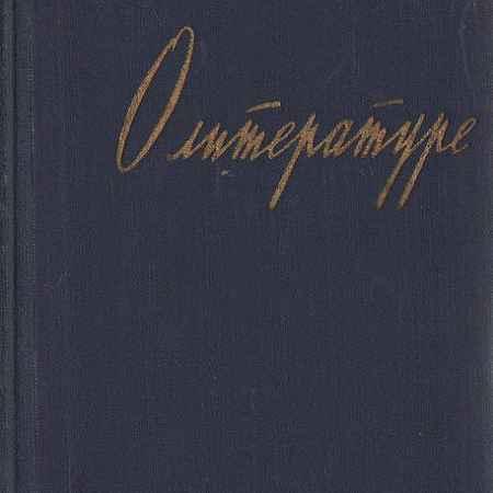 Купить Л. Сейфуллина О литературе. Статьи, заметки, воспоминания