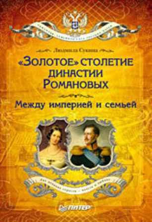 Купить «Золотое» столетие династии Романовых: Между империей и семьей