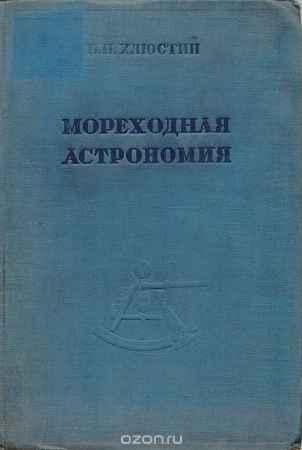 Купить Хлюстин Б. П. Мореходная астрономия