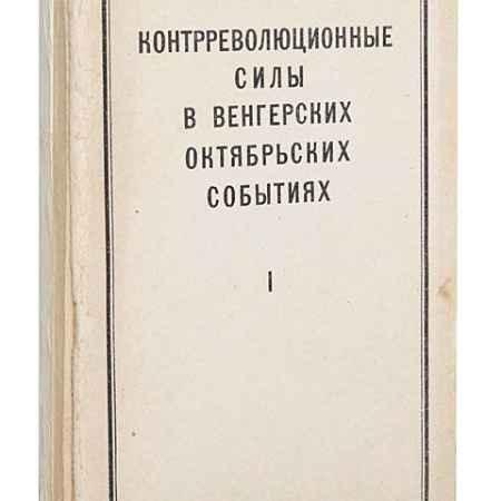 Купить Контрреволюционные силы в венгерских октябрьских событиях (комплект из 3 книг)