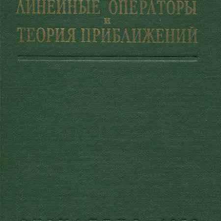Купить П. П. Коровкин Линейные операторы и теория приближений