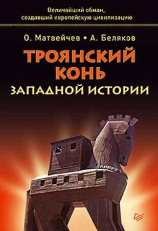 Купить Троянский конь западной истории