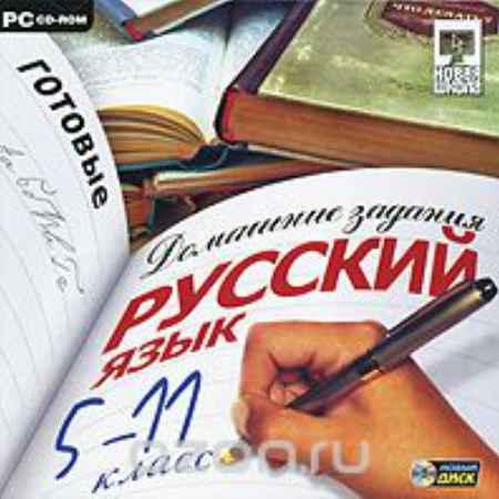 Купить Готовые домашние задания: Русский язык. 5-11 класс