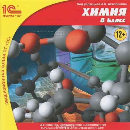 Купить 1С:Школа: Химия. 8 класс