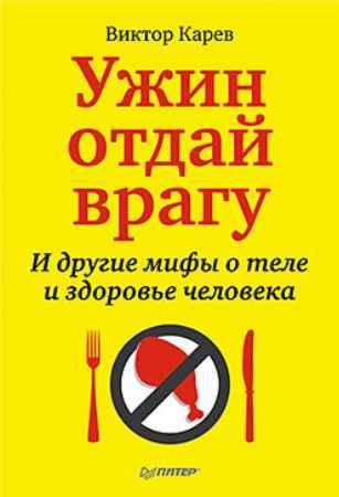 Купить Ужин отдай врагу. И другие мифы о теле и здоровье человека