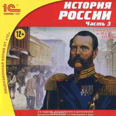 Купить 1С:Школа. История России: Часть 3