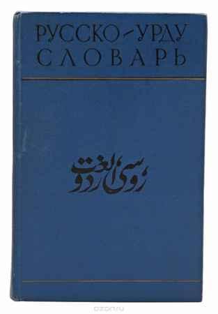 Купить Русско-урду словарь