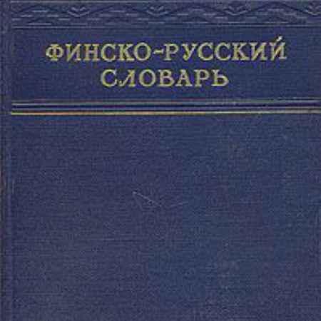 Купить Финско-русский словарь
