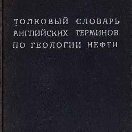 Купить Н. А. Лебедев Толковый словарь английских терминов по геологии нефти