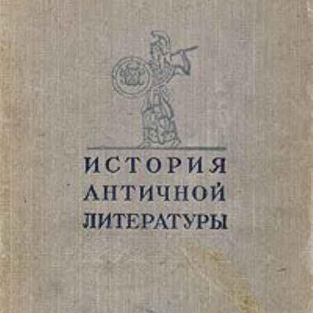 Купить И. М. Тронский История античной литературы