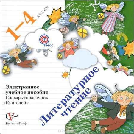 Купить Литературное чтение. 1-4 классы