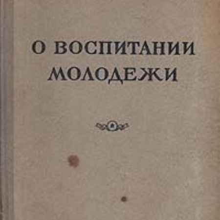 Купить А. С. Макаренко О воспитании молодежи