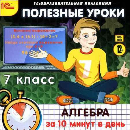 Купить 1С: Образовательная коллекция. Полезные уроки. Алгебра за 10 минут в день. 7 класс