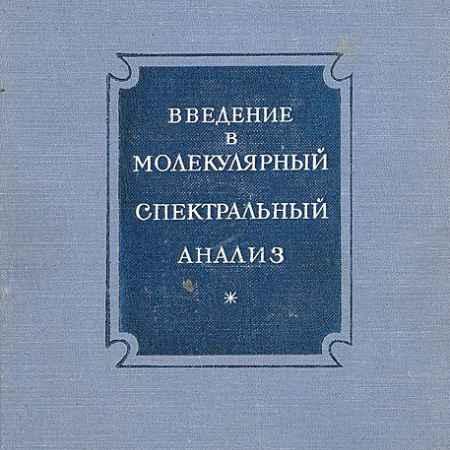 Купить В. М. Чулановский Введение в молекулярный спектральный анализ