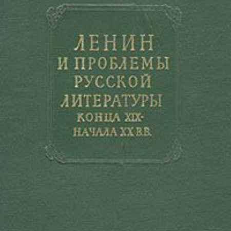 Купить Б. Мейлах Ленин и проблемы русской литературы конца XIX - начала XX вв.
