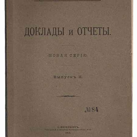 Купить Русское Библиологическое общество. Доклады и отчеты. Выпуск II
