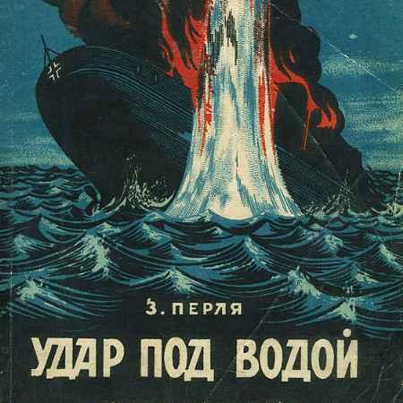 Купить З. Перля Удар под водой