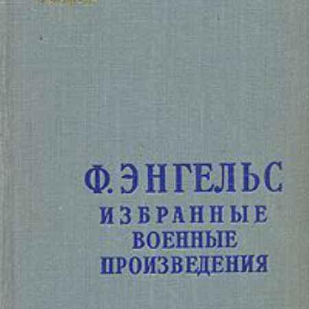 Купить Ф. Энгельс Ф. Энгельс. Избранные военные произведения