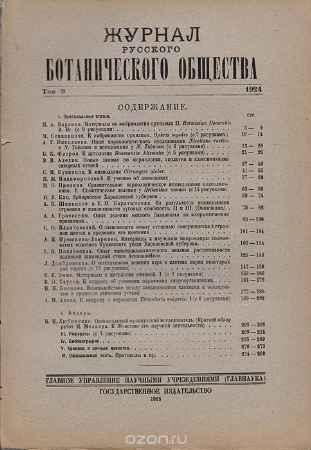 Купить Журнал Русского Ботанического Общества. Том 9 за 1924 год